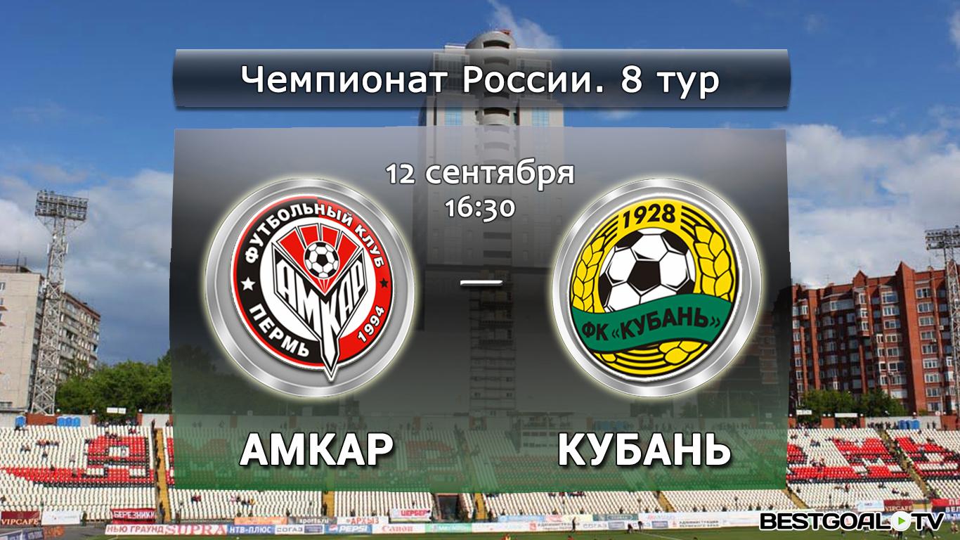 Счёт непоигре: «Амкар» не сумел обыграть «Кубань»