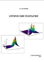 Оптические покрытия, Путилин Э.С., 2010