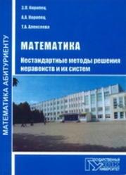 Математика, Нестандартные методы решения неравенств и их систем, Коропец З.Л., Коропец А.А., Алексеева Т.А., 2012