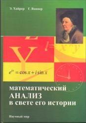 Книга Математический анализ в свете его истории, Хайрер Э., Ваннер Г., 2008