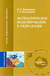 Математическое моделирование в гидрологии, Виноградов Ю.Б., Виноградова Т.А., 2010