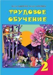 Книга Трудовое обучение, 2 класс, Сидоренко В.К., Котелянец Н.В., 2012