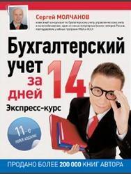Книга Бухгалтерский учет за 14 дней, Экспресс-курс, Молчанов С., 2013