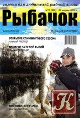 Журнал Книга Рыбачок № 12 2015