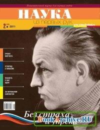 Наука из первых рук №2 (март-апрель  2011)