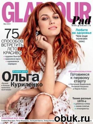 Книга Glamour №5 (май 2015) Россия