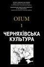 Книга OIUM №1. Черняхівська культура: матеріали досліджень