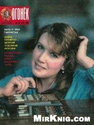 Журнал Огонек №14 1985