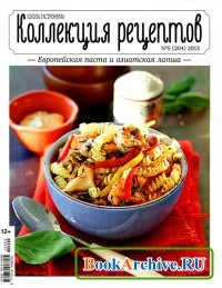 Журнал Школа гастронома. Коллекция рецептов № 5 2015