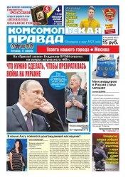 Журнал Комсомольская Правда (17 апреля 2015) Москва