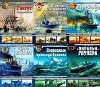 Журнал Война на Море (08)
