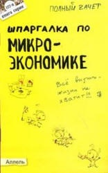 Шпаргалка по микроэкономике, Левкина Е.В., 2010