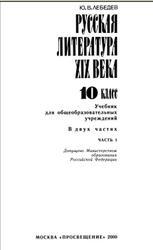 Русская литература XIX века, 10 класс, Часть 1, Лебедев Ю.В., 2000