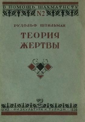 Книга Теория жертвы