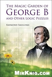 Книга The Magic Garden of George B and Other Logic Puzzles