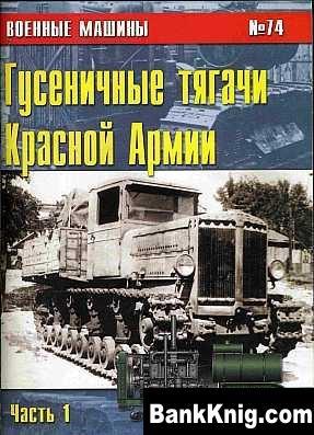 Военные машины. №074. Гусеничные тягачи Красной Армии (часть 1)