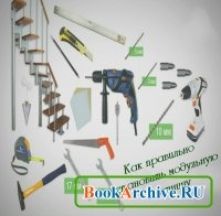 Книга Как правильно установить модульную лестницу