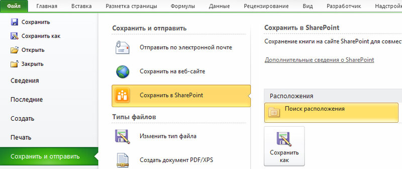 Рис 8.9. Доступ к службам Excel Services осуществляется а окне категории Share на вкладке File