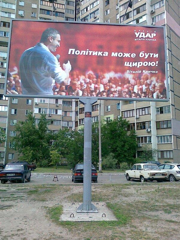 Предвыборная реклама Виталия Кличко