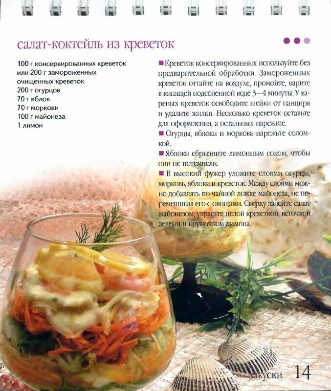 Рецепты лёгких салатов из морепродуктов