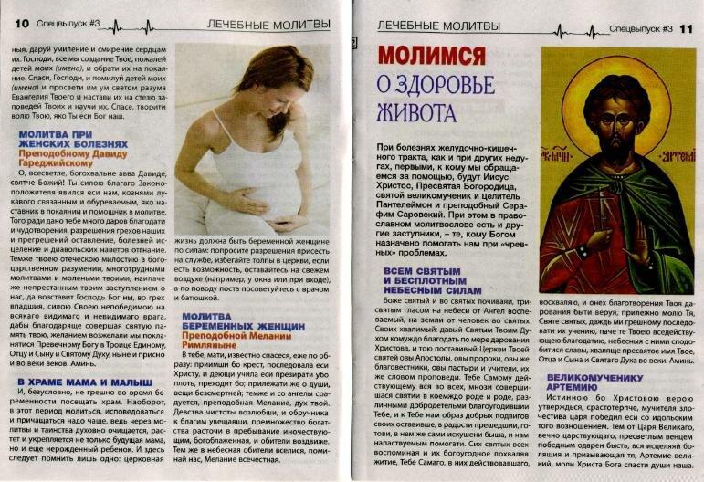 Какие читать молитвы беременной женщине 27
