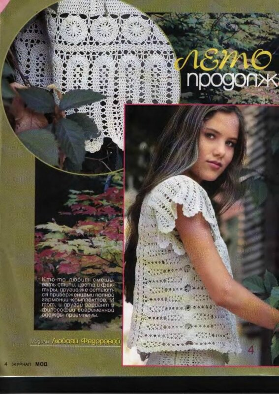 Журнал мод рукоделие вязание крючком 497 100