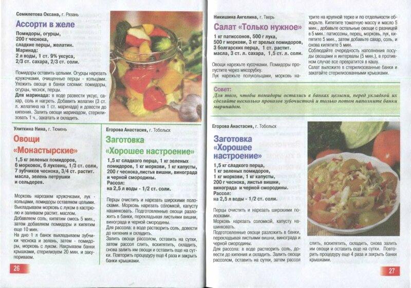 Заготовки на зиму из овощей салаты рецепты