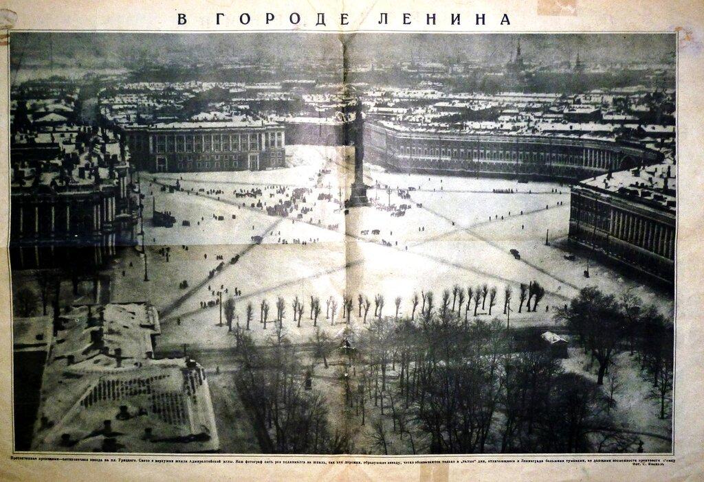 Фото из журнала,  1920-е <#~dir