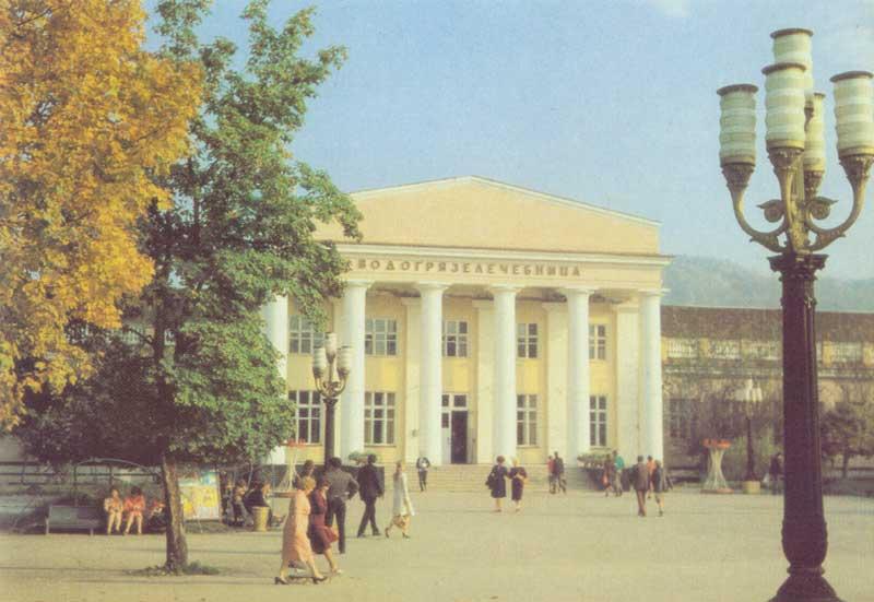 Водогрязелечебница в советское время