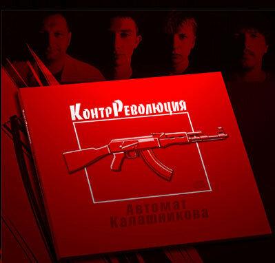 "Плакат группы ""КонтрРеволюция"""