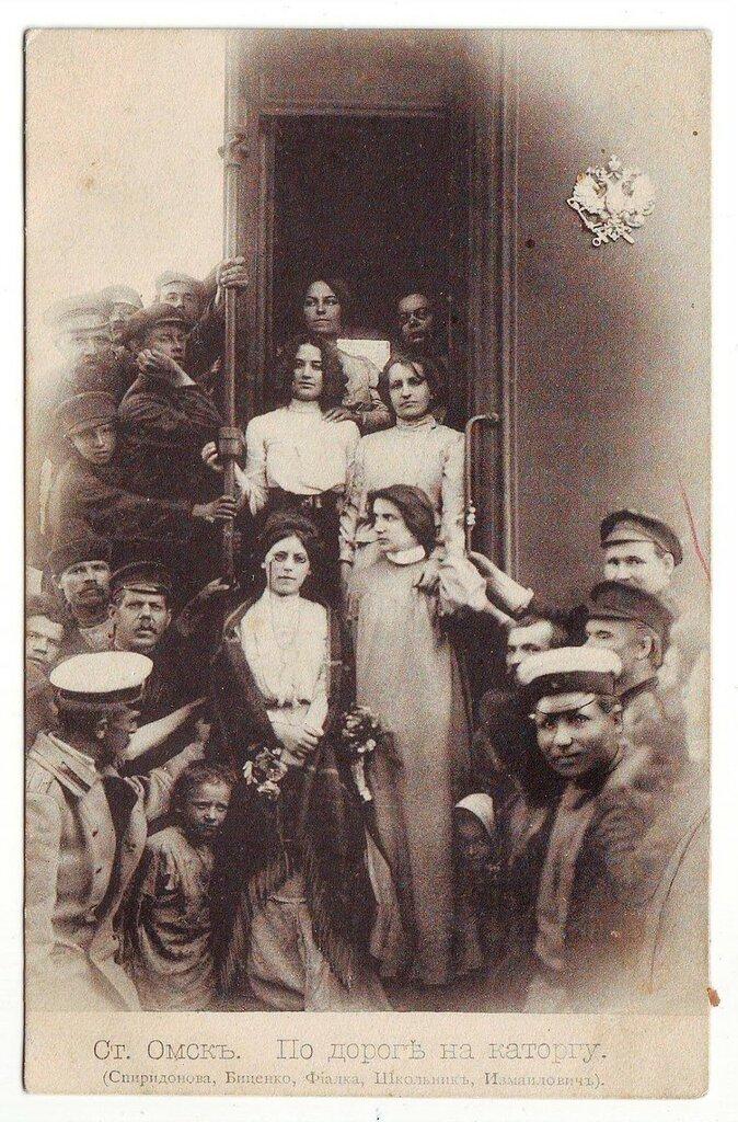 Станция Омск. По дороге на каторгу. 1906 год