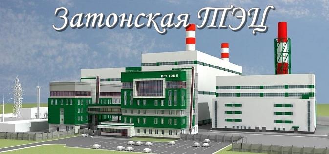 Затонская ТЭЦ.JPG