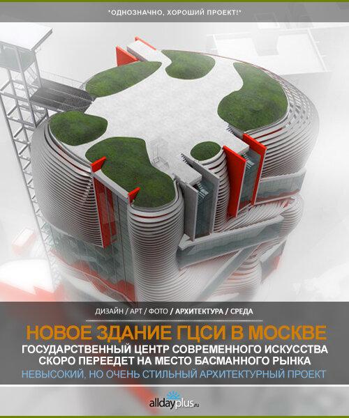 Новое здание ГЦСИ в Москве. Проект на месте рухнувшего Басманного рынка. 8 фото и описание.
