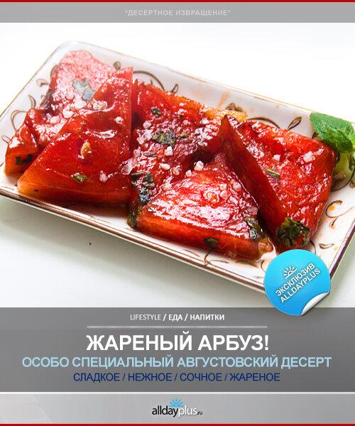 Наш рецепт в фотографиях и описании. Жареный... арбуз! Искрометный летний десерт. 8 фото и описание.