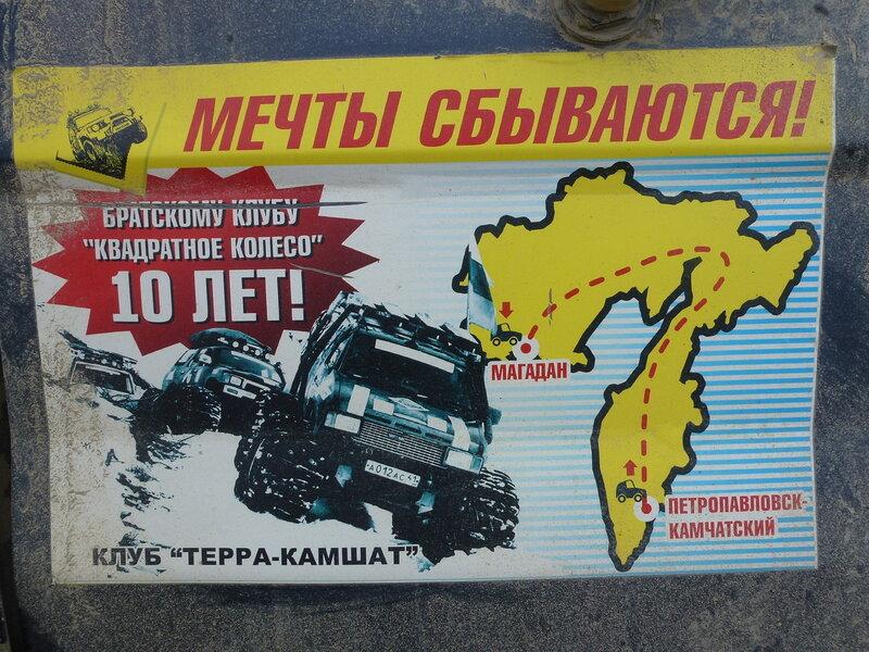 Автопробег Магадан-Камчатка