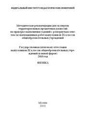 Книга ГИА 2010, Физика, 9 класс, Методические рекомендации, Демидова М.Ю., Камзеева Е.Е.