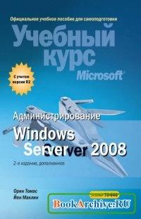 Книга Администрирование Windows Server 2008