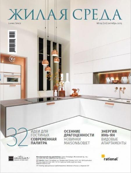 Книга Журнал: Жилая среда №9 октябрь 2015