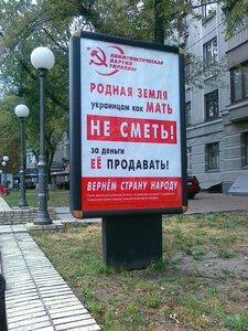 Выборы 2012 | Плакат КПУ