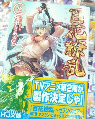 Hyakka Ryouran, Medaka Box, Blood Lad, Nyarko-san, аниме 2012, аниме 2013, Гайнакс, второй сезон