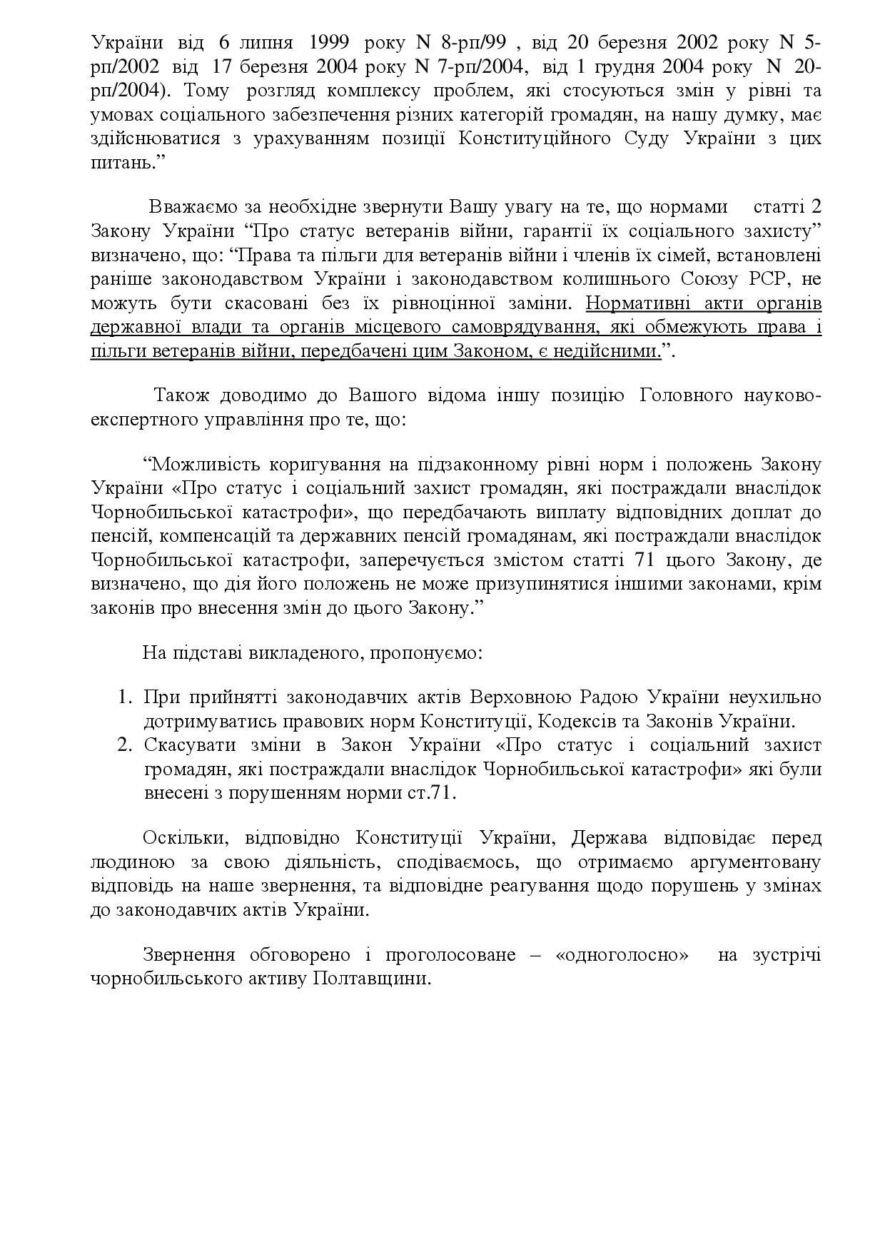 звернення до депутатів ВРУ3.jpg