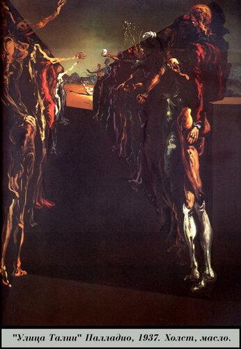Сальвадор Дали (158).JPG