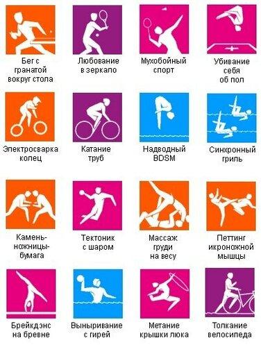В смешных рисунках новые виды спорта