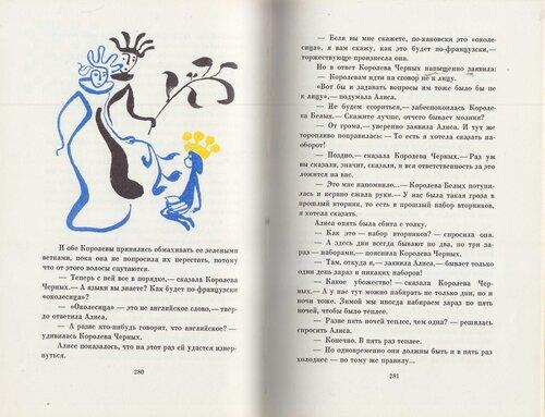 Алиса. Рисует Май Митурич