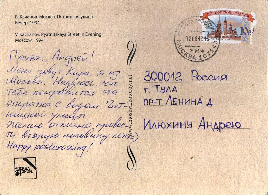 Образец написания адреса на открытке