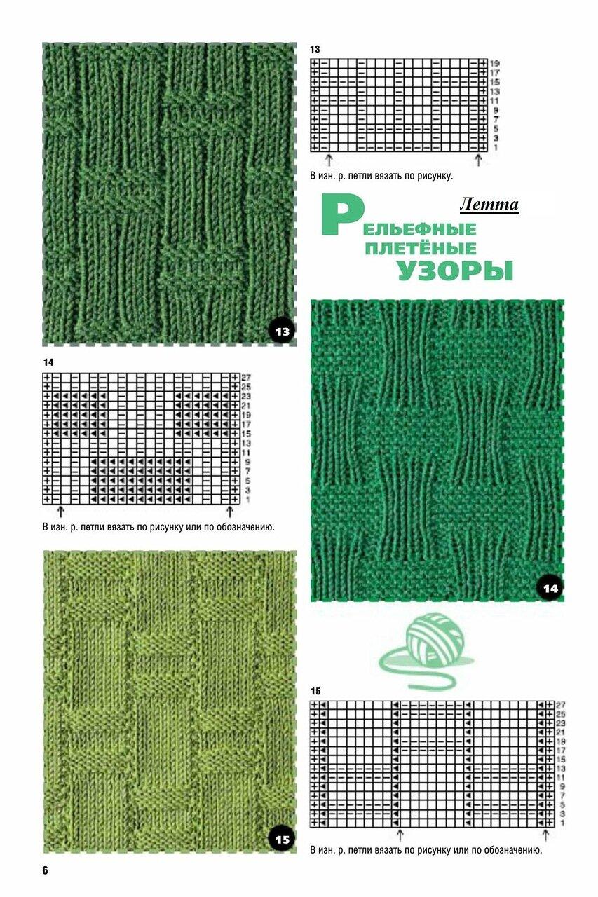 Узоры для вязания спицами рельефные узоры 64