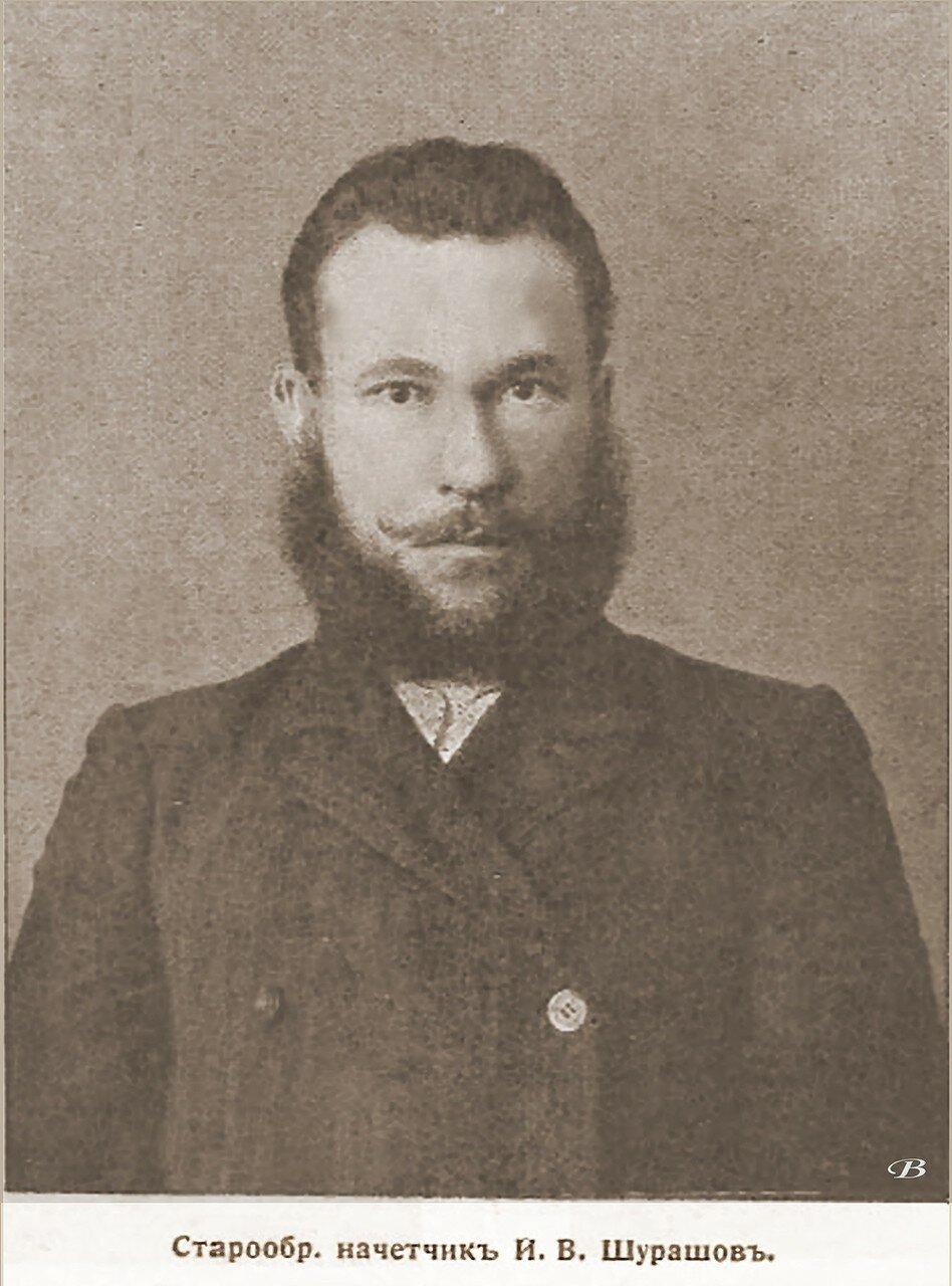 Старообрядческий начетчик И.А. Шурашов