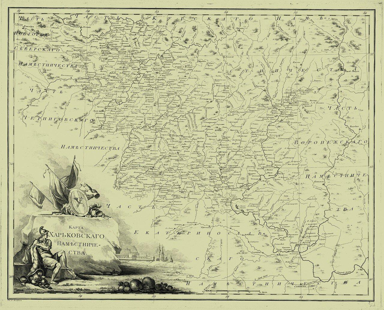 23. Карта Харьковского наместничества