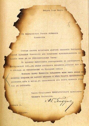 ГАКО, ф. 179, оп. 2, д. 4, л. 5.