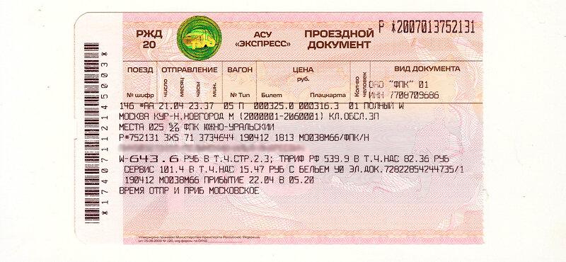 Как сделать возврат электронного билета фото 498